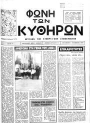 Φωνή των Κυθήρων, Φύλλο 8, ΟΚΤΩΒΡΙΟΣ-ΝΟΕΜΒΡΙΟΣ 1989