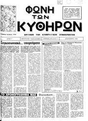 Φωνή των Κυθήρων, Φύλλο 9, ΔΕΚΕΜΒΡΙΟΣ 1989