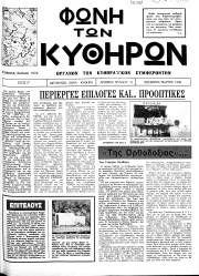 Φωνή των Κυθήρων, Φύλλο 11, ΦΕΒΡΟΥΑΡΙΟΣ-ΜΑΡΤΙΟΣ 1990