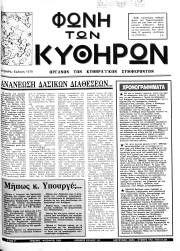 Φωνή των Κυθήρων, Φύλλο 24, ΙΑΝΟΥΑΡΙΟΣ-ΦΕΒΡΟΥΑΡΙΟΣ 1992