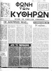 Φωνή των Κυθήρων, Φύλλο 29, ΙΑΝΟΥΑΡΙΟΣ-ΦΕΒΡΟΥΑΡΙΟΣ 1993