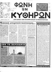 Φωνή των Κυθήρων, Φύλλο 33, ΣΕΠΤΕΜΒΡΙΟΣ-ΟΚΤΩΒΡΙΟΣ 1993