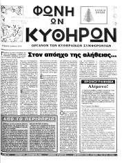Φωνή των Κυθήρων, Φύλλο 34, ΝΟΕΜΒΡΙΟΣ-ΔΕΚΕΜΒΡΙΟΣ 1993