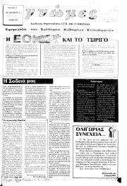 Γνώμες, Φύλλο 2, ΜΑΪΟΣ 1984