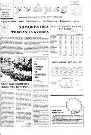 Γνώμες, Φύλλο 3, ΙΟΥΛΙΟΣ 1984