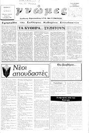 Γνώμες, Φύλλο 4, ΑΥΓΟΥΣΤΟΣ-ΣΕΠΤΕΜΒΡΙΟΣ 1984