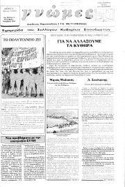 Γνώμες, Φύλλο 5, ΟΚΤΩΒΡΙΟΣ-ΝΟΕΜΒΡΙΟΣ 1984