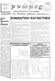 Γνώμες, Φύλλο 6, ΔΕΚΕΜΒΡΙΟΣ 1984-ΙΑΝΟΥΑΡΙΟΣ 1985