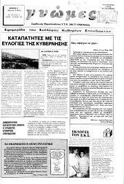Γνώμες, Φύλλο 7, ΜΑΪΟΣ-ΙΟΥΝΙΟΣ 1985