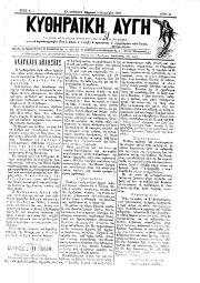 Κυθηραϊκή Αυγή, Φύλλο 1, 4-12-1897