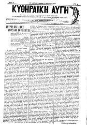 Κυθηραϊκή Αυγή, Φύλλο 2, 18-12-1897