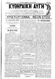 Κυθηραϊκή Αυγή, Φύλλο 3, 1-1-1898