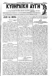 Κυθηραϊκή Αυγή, Φύλλο 4, 22-1-1898