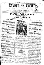 Κυθηραϊκή Αυγή, Φύλλο 5, 5-2-1898
