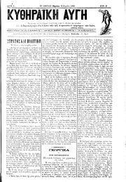 Κυθηραϊκή Αυγή, Φύλλο 7, 19-3-1898