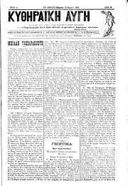 Κυθηραϊκή Αυγή, Φύλλο 8, 26-3-1898