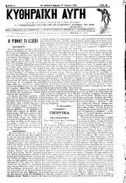 Κυθηραϊκή Αυγή, Φύλλο 9, 23-4-1898
