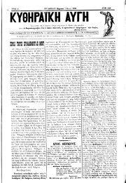 Κυθηραϊκή Αυγή, Φύλλο 10, 7-5-1898