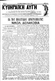 Κυθηραϊκή Αυγή, Φύλλο 11, 21-5-1898