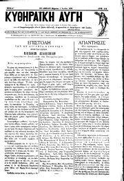Κυθηραϊκή Αυγή, Φύλλο 12, 4-6-1898