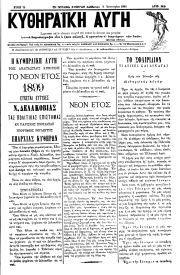 Κυθηραϊκή Αυγή, Φύλλο 23, 2-1-1899