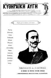 Κυθηραϊκή Αυγή, Φύλλο 25, 30-1-1899