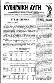 Κυθηραϊκή Αυγή, Φύλλο 26, 27-2-1899