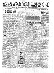 Κυθηραϊκή Ένωση, Φύλλο 1, 10-2-1932