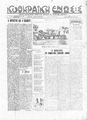 Κυθηραϊκή Ένωση, Φύλλο 2, 17-3-1932