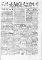 Κυθηραϊκή Ένωση, Φύλλο 3, 28-4-1932