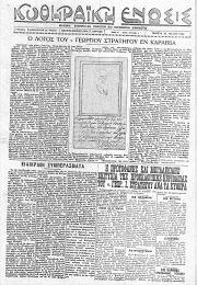 Κυθηραϊκή Ένωση, Φύλλο 4, 26-5-1932