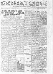 Κυθηραϊκή Ένωση, Φύλλο 5, 27-6-1932