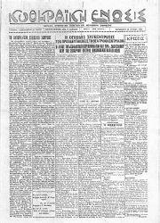 Κυθηραϊκή Ένωση, Φύλλο 6, 29-7-1932
