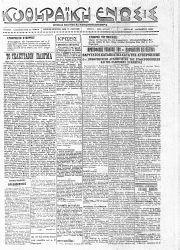 Κυθηραϊκή Ένωση, Φύλλο 7, 30-8-1932