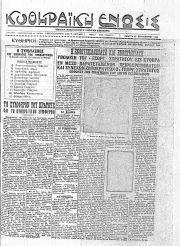 Κυθηραϊκή Ένωση, Φύλλο 8, 22-9-1932