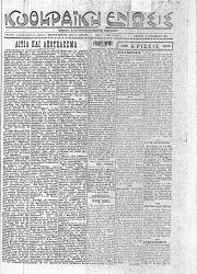 Κυθηραϊκή Ένωση, Φύλλο 9, 10-10-1932