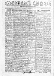 Κυθηραϊκή Ένωση, Φύλλο 10, 10-11-1932