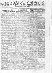 Κυθηραϊκή Ένωση, Φύλλο 11, 10-1-1933