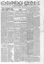 Κυθηραϊκή Ένωση, Φύλλο 12, 28-2-1933