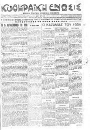 Κυθηραϊκή Ένωση, Φύλλο 21, 1-1-1934