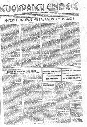 Κυθηραϊκή Ένωση, Φύλλο 22, 1-2-1934