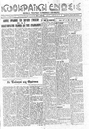 Κυθηραϊκή Ένωση, Φύλλο 23, 1-3-1934