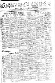 Κυθηραϊκή Ένωση, Φύλλο 24, 10-4-1934
