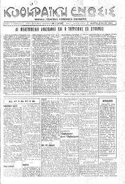 Κυθηραϊκή Ένωση, Φύλλο 25, 10-5-1934