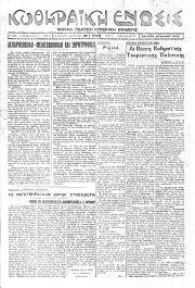 Κυθηραϊκή Ένωση, Φύλλο 26, 25-6-1934