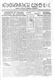 Κυθηραϊκή Ένωση, Φύλλο 28, 25-8-1934