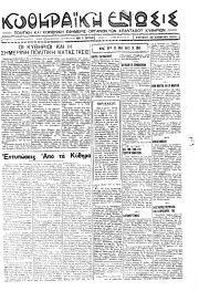 Κυθηραϊκή Ένωση, Φύλλο 29, 30-9-1934