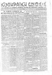 Κυθηραϊκή Ένωση, Φύλλο 30, 30-10-1934