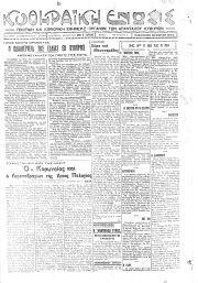 Κυθηραϊκή Ένωση, Φύλλο 31, 30-11-1934