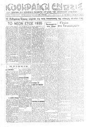 Κυθηραϊκή Ένωση, Φύλλο 32, 31-12-1934
